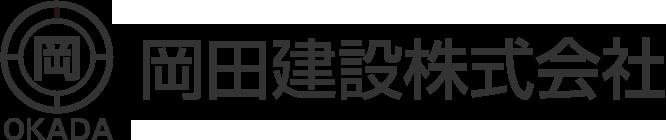 岡田建設株式会社(奈良県河合町)